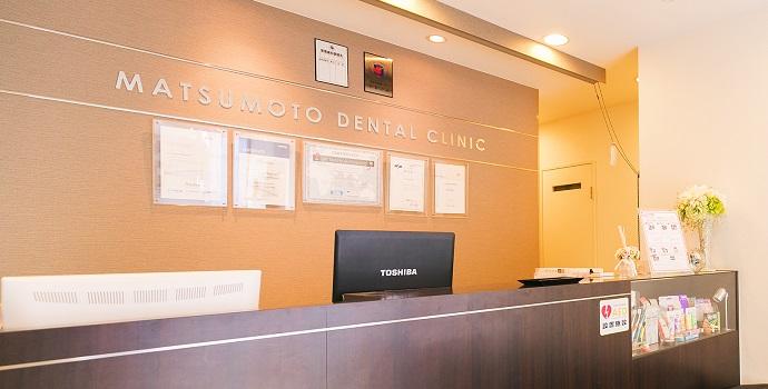 まつもと歯科photo