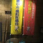 とよなか市民健康展 「大阪府豊中市岡町のまつもと歯科」